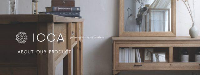 ICCAアンティーク家具